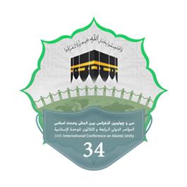 سی وچهارمین کنفرانس بین المللی وحدت اسلامی / تهران ـ 1399