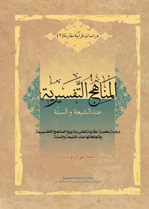 المناهج التفسيرية عند الشيعة والسنّة