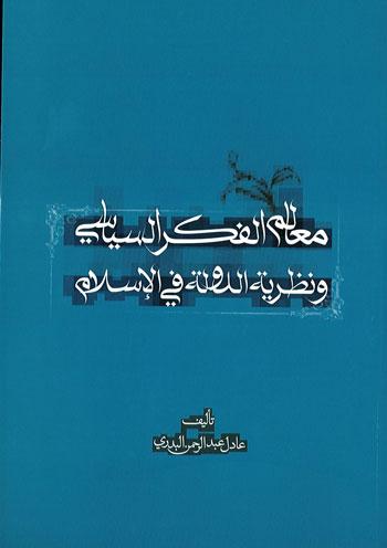 معالم الفكر السياسي ونظرية الدولة في الإسلام