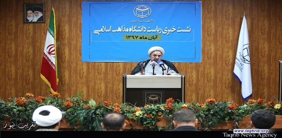 جامعة المذاهب الاسلامية في طهران تعقد مذكرات تفاهم مع 30 بلدا