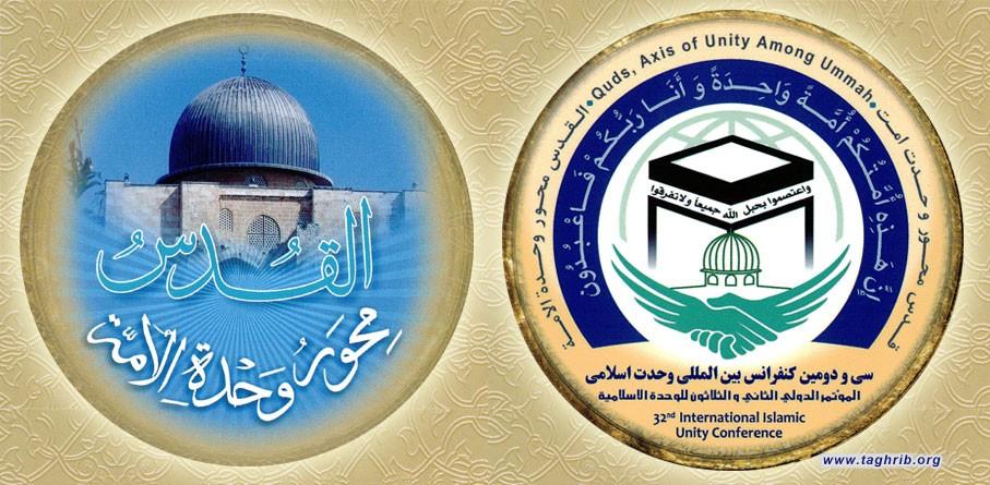 طهران تستضيف اكبر ملتقى للنخب و مفكري العالم الاسلامي
