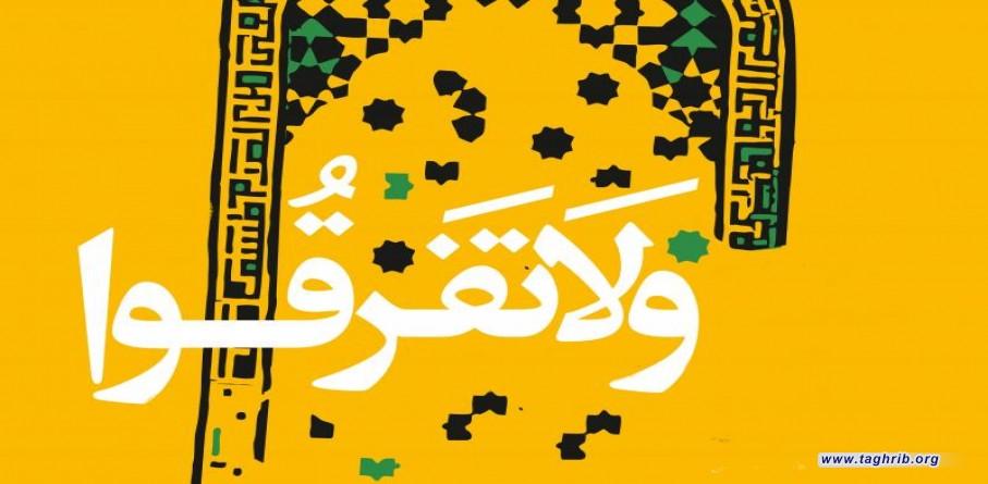 رواد التقريب و مؤسسو دار التقريب في العالم الاسلامي