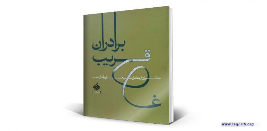معرفی کتابهای تقریبی جهان اسلام/ خاطرات مشترک روحانیون شیعه و سنی