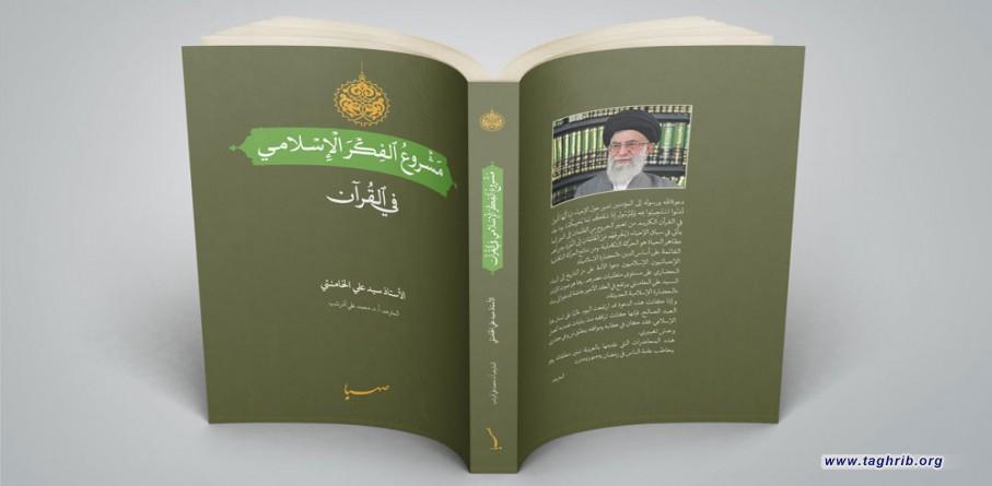 كتاب مشروع الفكر الإسلامی في القرآن