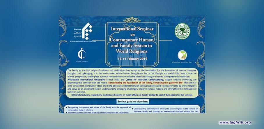 """تنظيم مؤتمر """"نظام الأسرة من منظور الأديان"""" في الهند"""