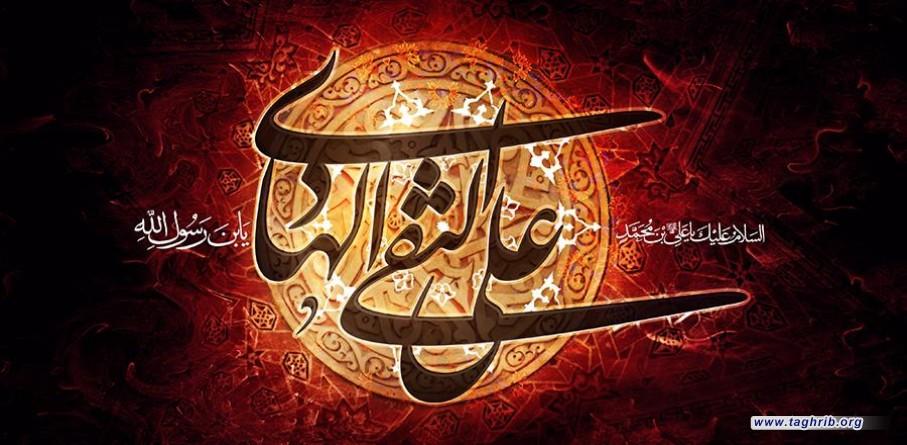 الامام علي الهادي شمس من شموس آل محمد