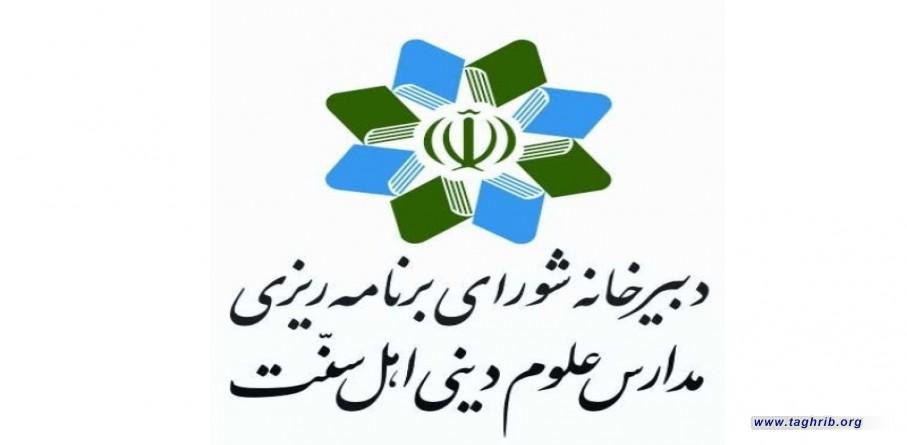 رسالة علماء السنة في ايران الى غوتيرش احتجاجا على الاعدامات في السعودية