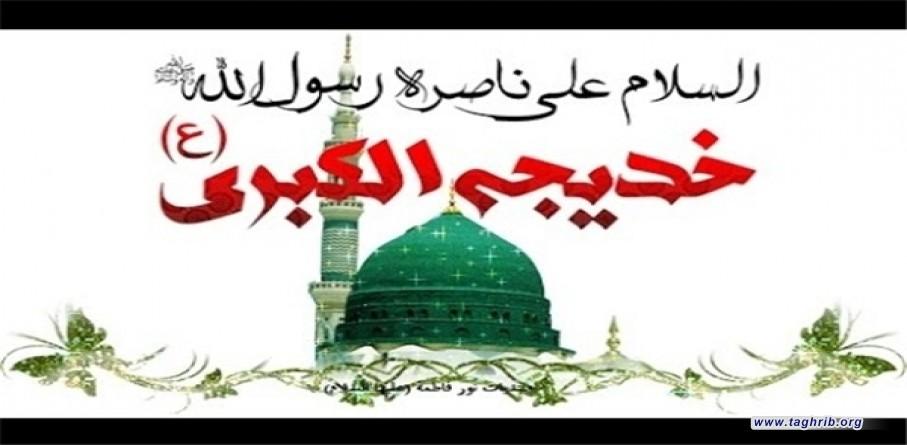 فی ذکرى رحيل أم المؤمنين السيدة خديجة بنت خويلد (س)