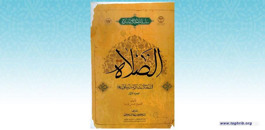 """معرفی کتاب تقریبی  کتاب """"الصلاة"""" في الاحاديث المشترکة بين السنة والشيعة"""