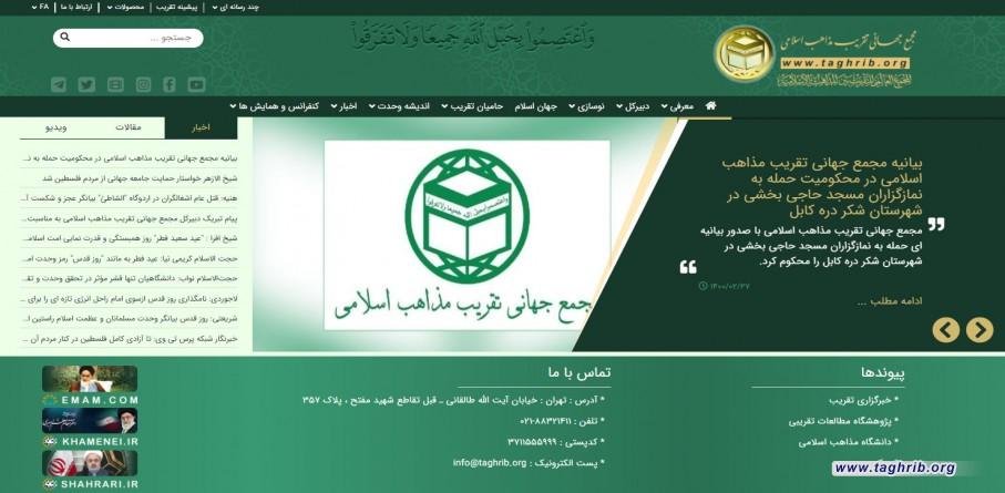 رونمایی از سایت جدید مجمع جهانی تقریب مذاهب اسلامی