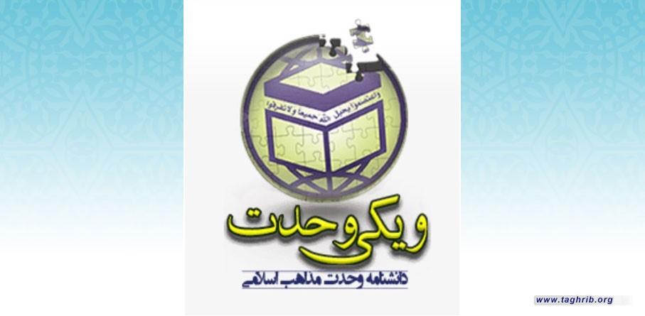 حجت الاسلام والمسلمین راشدی نیا تأکید کرد:  ویکی وحدت دانشنامه ای از اطلاعات پایدار و آشکار برای شناخت تقریب