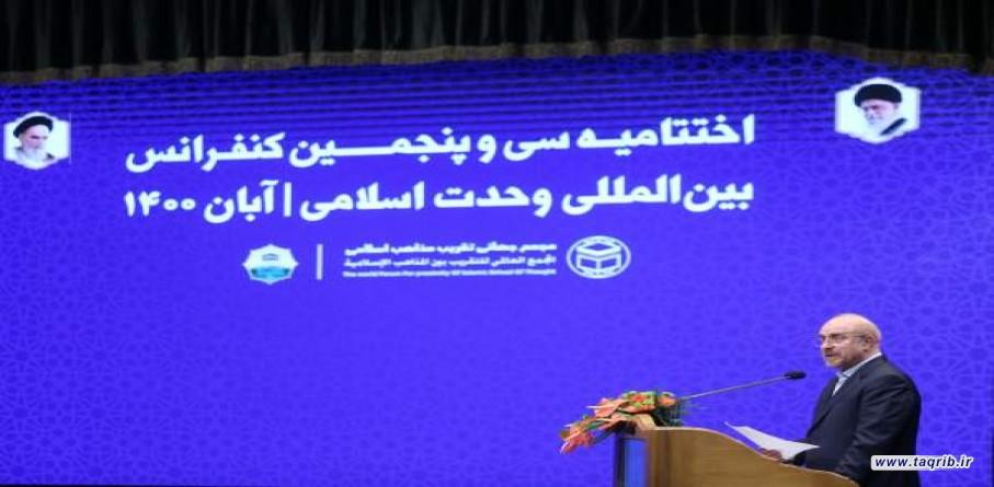 آیین اختتامیه سی و پنجمین کنفرانس بین المللی وحدت اسلامی برگزار شد