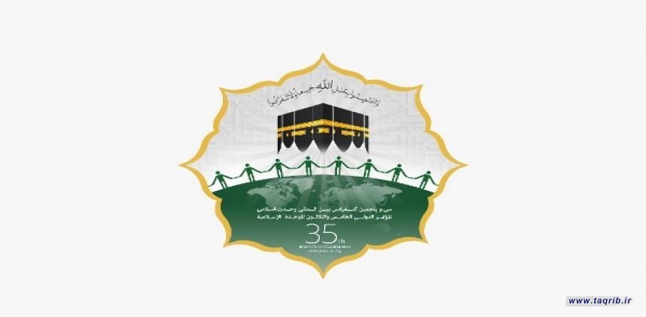 بیانیه ی سی و پنجمین کنفرانس بین المللی وحدت اسلامی