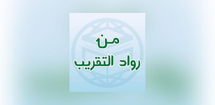 الشيخ محمد عبد الغني حسن