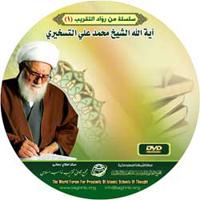 سلسلة من رواد التقريب (1) : آية الله الشيخ محمد علي التسخيري