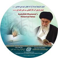 الفتوى التاريخية لسماحة آية الله العظمى السيد علي الخامنئي ـ دام ظله