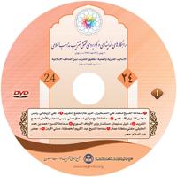 المؤتمر الرابع والعشرون للوحدة الاسلامية ـ ربيع الأول 1432 هـ . طهران