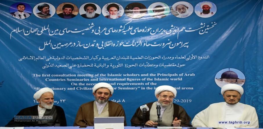 الندوة الاولى لعلماء ومدراء الحوزات العلمية للبلدان العربية وكبار الشخصيات الدولية في العالم الاسلامي