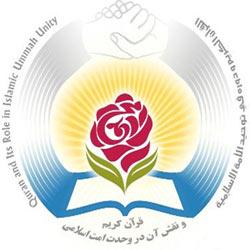 المؤتمر الدولي الـ 27 للوحدة الاسلامية / طهران 2014 م