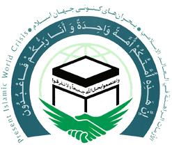 المؤتمر الدولي الـ 29 للوحدة الاسلامية / طهران ـ ديسمبر 2016 م