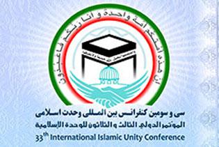 المؤتمر الدولي الـ 33 للوحدة الاسلامية / طهران ـ نوفمبر 2019 م