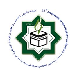 بیست و پنجمین کنفرانس بین المللی وحدت اسلامی ـ 1390