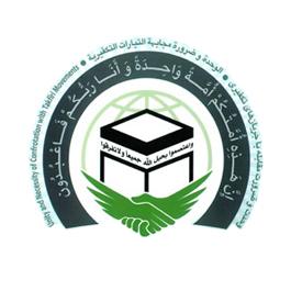سى امين کنفرانس بین المللی وحدت اسلامی / تهران ـ 1395
