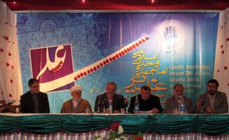 کنفرانس بین المللی غدیر / آذربایجان ـ باکو ـ 1386 ش