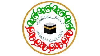 بیست وششمین کنفرانس بین المللی وحدت اسلامی / تهران ـ 1391 ش