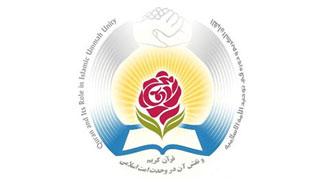 بیست وهفتمین کنفرانس بین المللی وحدت اسلامی / تهران ـ 1392 ش