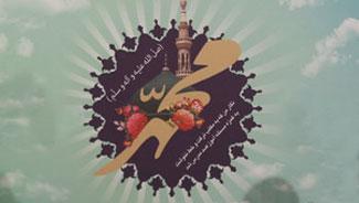 چهارمین جشنواره بین المللی شعر (رسول مهربانی) / قم ـ دیماه 1395 ش