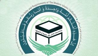 سی ویکمین کنفرانس بین المللی وحدت اسلامی / تهران ـ 1396 ش