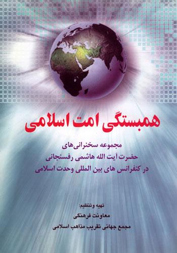 همبستگی امت اسلامی