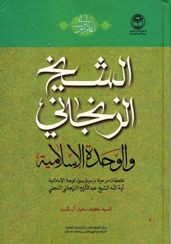 الشيخ الزنجاني والوحدة الاسلامية