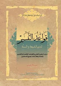 قواعد التفسير لدى الإمامية وأهل السنّة