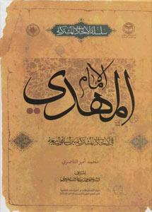 الإمام المهدي (عج) في الأحاديث المشتركة بين السنّة والشيعة