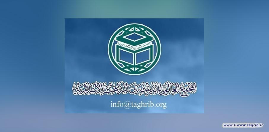 المجمع العالمي للتقريب بين المذاهب الإسلامية يعزي بوفاة آية الله آصف محسني