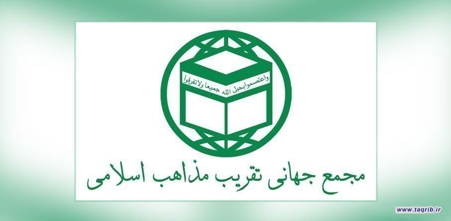بیانیه مجمع تقریب مذاهب اسلامی در محکومیت عادی سازی روابط با رژیم صهیونیستی