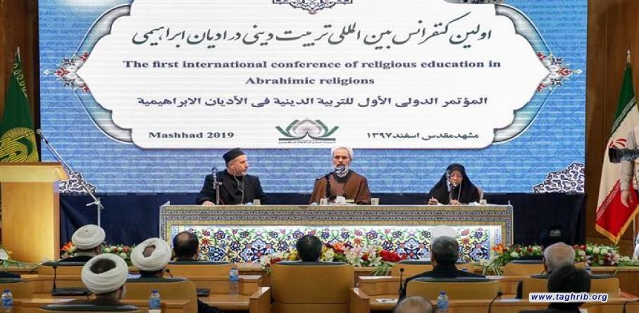 اختتام المؤتمر الدولي للتربية الدينية لدي الاديان الابراهيمية في مشهد