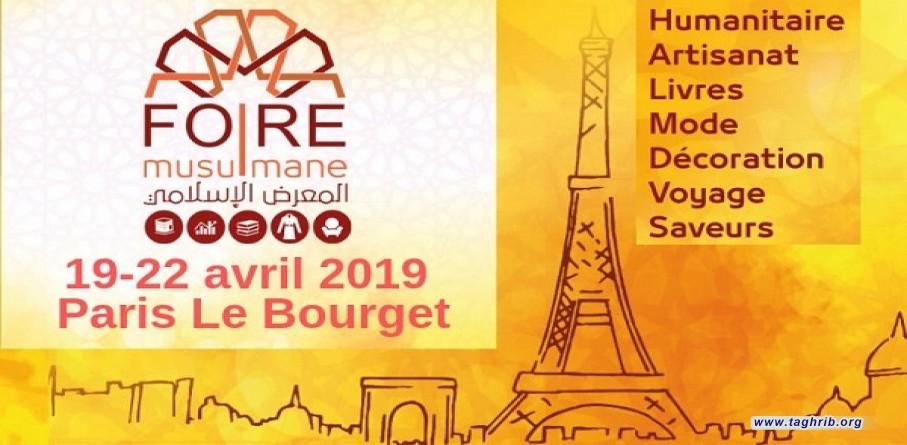 مشاركة 200 ألف مسلم في مؤتمر إسلامي بفرنسا