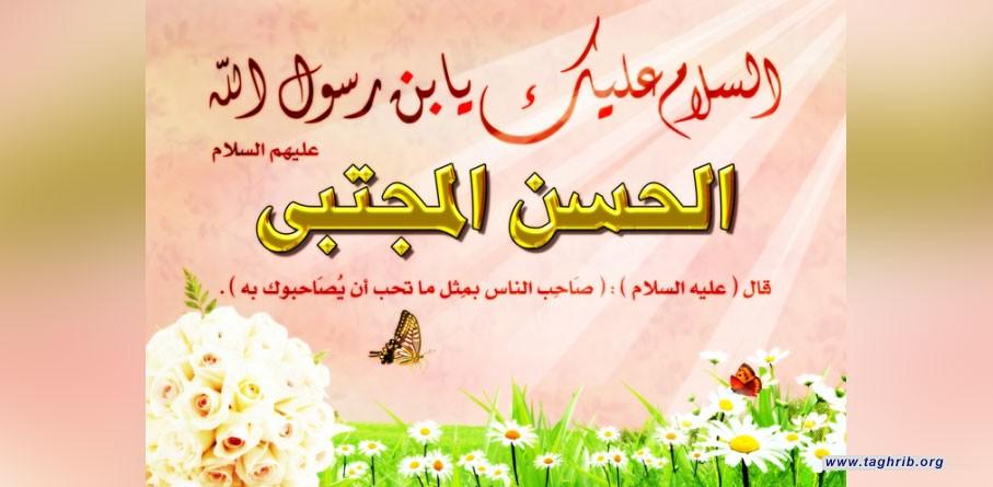 ملامح من سيرة سبط النبي الامام الحسن المجتبى (ع)