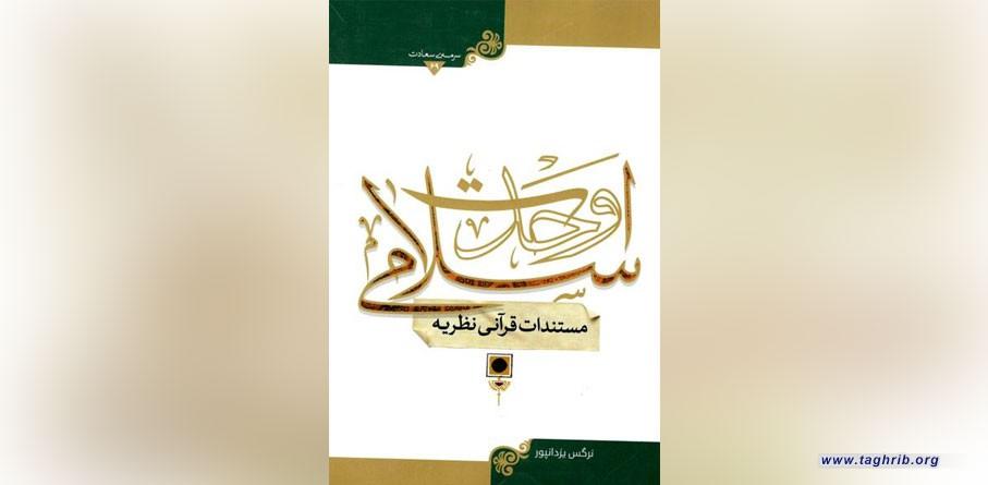 کتاب «مستندات قرآنی نظریه وحدت اسلامی»