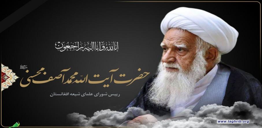 آية الله محمد آصف محسني في ذمة الله