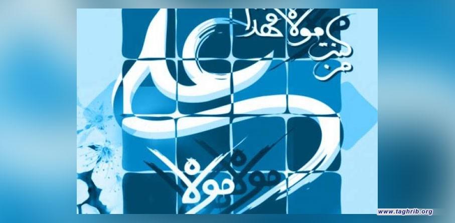 به مناسبت عید غدیر تقریب گزارش می دهد؛ دیدگاه شخصیتها و علمای اهلسنت درباره عید غدیر