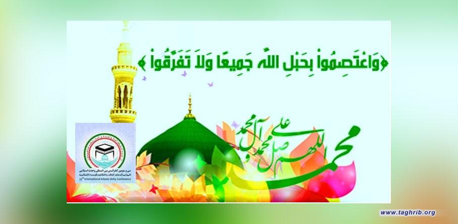 على اعتاب المؤتمر الدولي الثالث و الثلاثون للوحدة الاسلامية 2019:   الوحدة الإسلامية من منظار القرآن الكريم