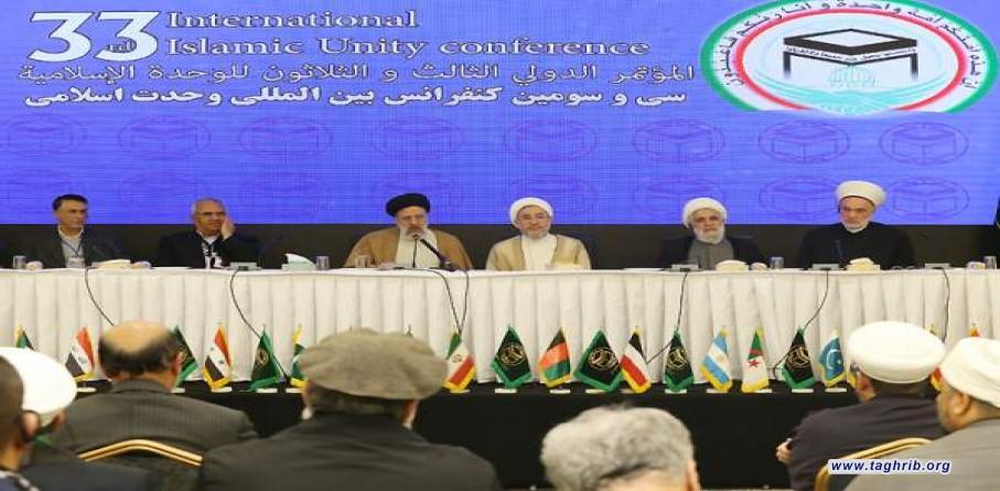 بيانيه پايانی سی و سومين كنفرانس بين المللي وحدت اسلامی
