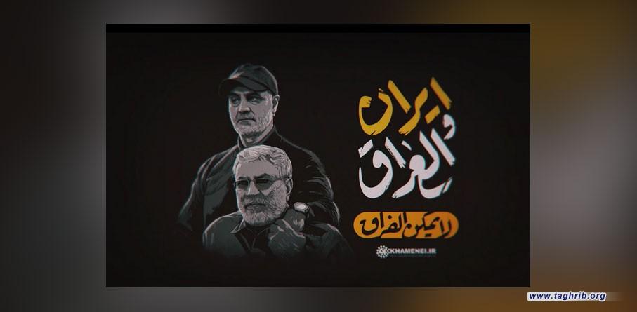 شهادة قادة المقاومة أحبطت مؤامرة التفرقة بين الشعبين الإيراني والعراقي