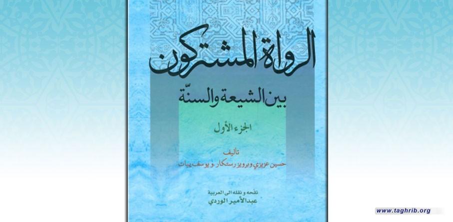معرفی کتابهای تقریبی «الرواة المشترکون بین الشیعة و السنة»