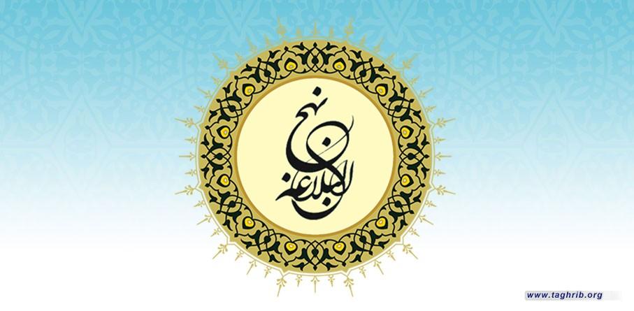 اهمیت وحدت در نهج البلاغه ... بعثت رسول اکرم صلی الله علیه وآله نعمتی عظیم برای اتحاد امت اسلام است