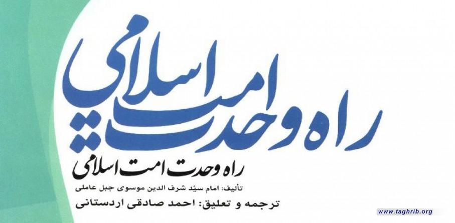 """معرفی کتابهای تقریبی: """"راه وحدت امت اسلامی"""""""
